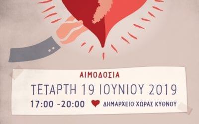 Εθελοντική Αιμοδοσία Τετάρτη 19-6-2019 στο Δημαρχείο Κύθνου