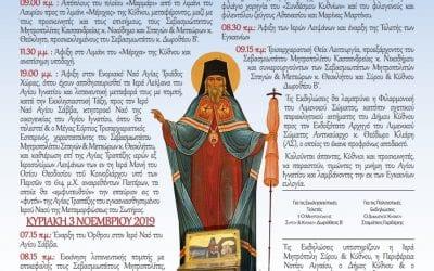 Πρόγραμμα εορτασμού τηε επετείου ελεύσεως και ενθρονίσεως στην Κύθνο Ιερών Λειψάνων του Αγίου Ιγνατίου Μητροπολιτου Μαριουπόλεως του Κυθνίου και εγκαινίων του Ι.Ν Μεταμορφώσεως του Σωτήρος Χώρας
