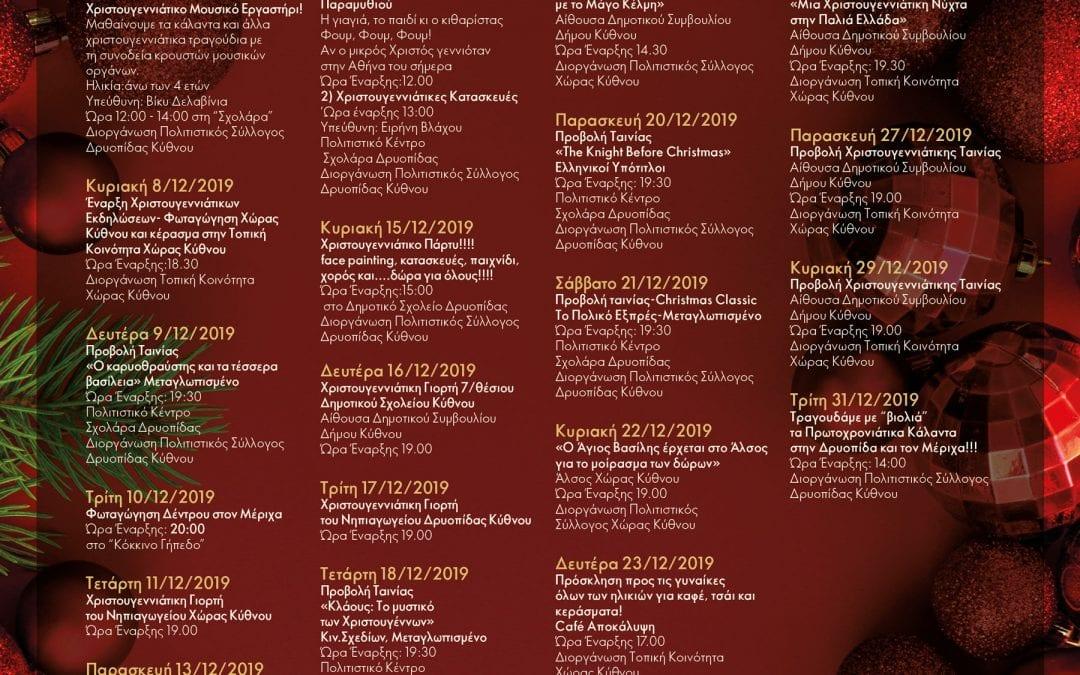 Πρόγραμμα Χριστουγέννων 2019-2020